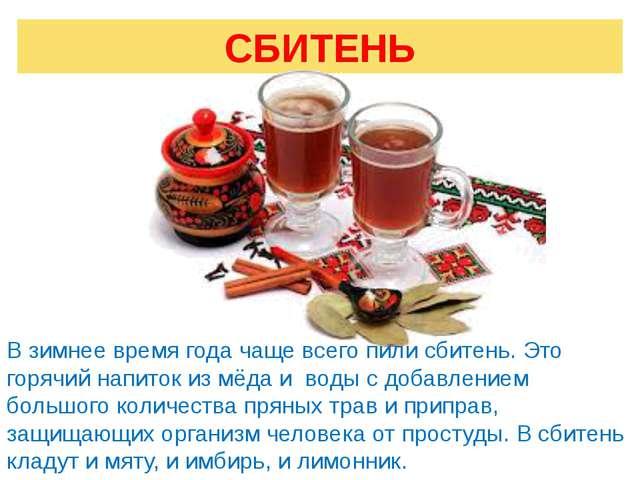 СБИТЕНЬ В зимнее время года чаще всего пили сбитень. Это горячий напиток из м...