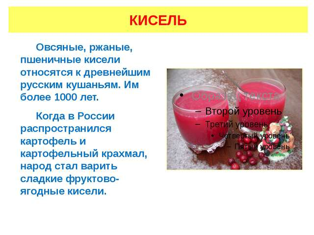 КИСЕЛЬ Овсяные, ржаные, пшеничные кисели относятся к древнейшим русским кушан...