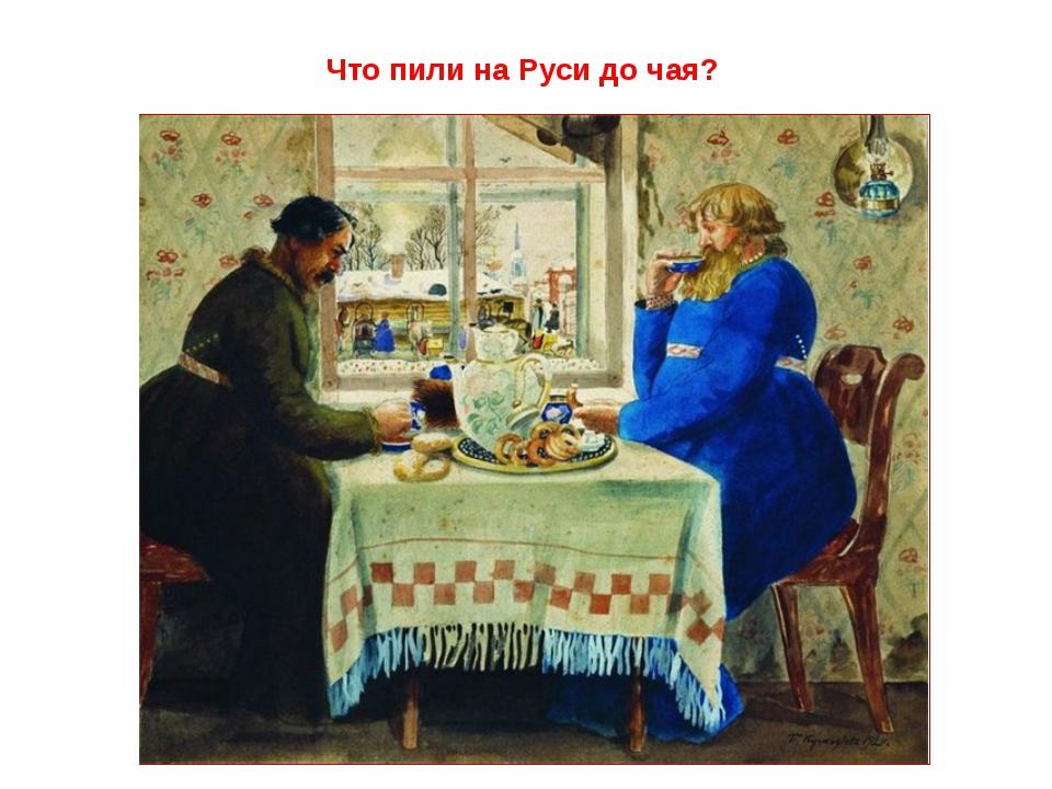 Что пили на Руси до чая?