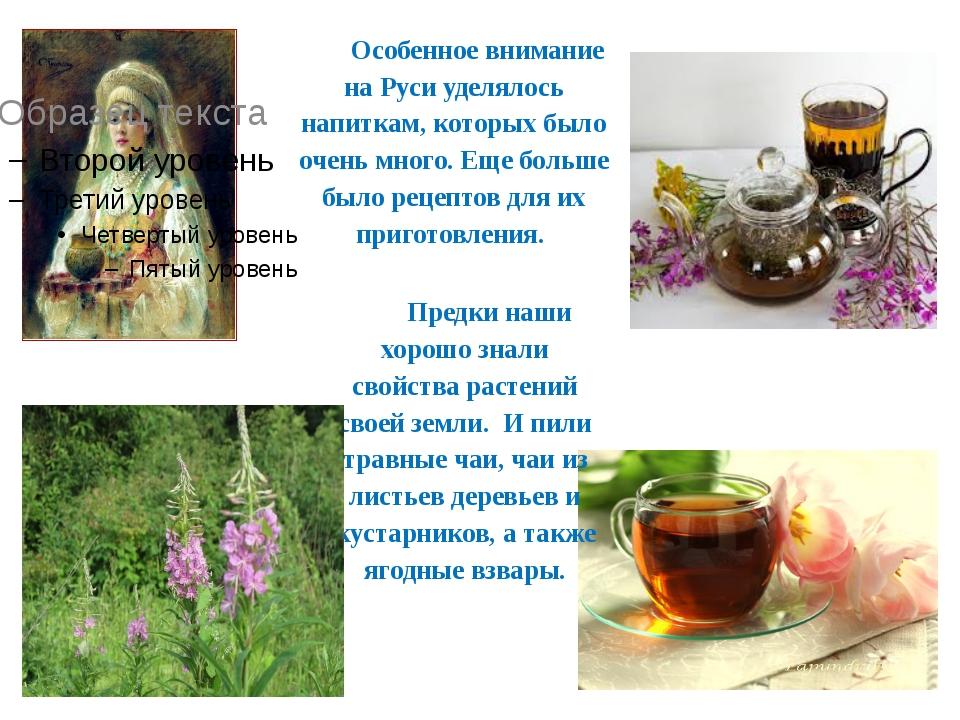 Особенное внимание на Руси уделялось напиткам, которых было очень много. Еще...