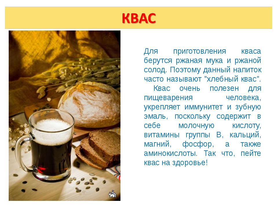 Квас в домашних условиях из ржаного хлеба рецепты