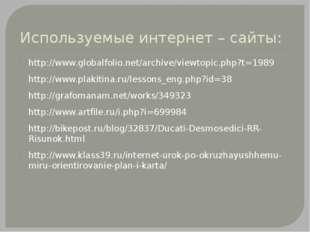 Используемые интернет – сайты: http://www.globalfolio.net/archive/viewtopic.p