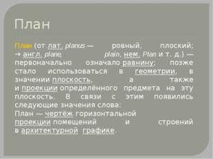 План(отлат.planus— ровный, плоский; →англ.plane, plain,нем.Planит.