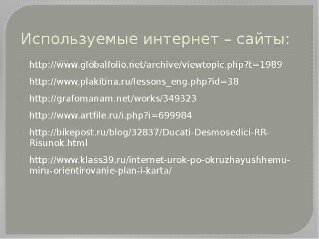 Используемые интернет – сайты: http://www.globalfolio.net/archive/viewtopic.p...