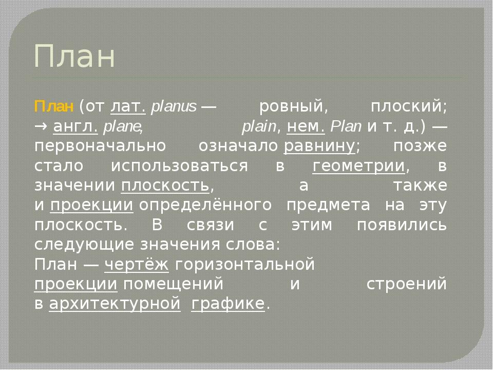 План(отлат.planus— ровный, плоский; →англ.plane, plain,нем.Planит....