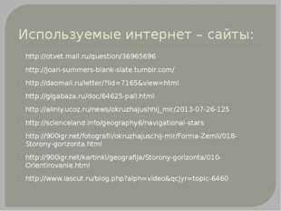 Используемые интернет – сайты: http://otvet.mail.ru/question/36965696 http://