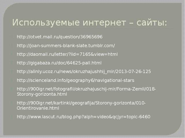 Используемые интернет – сайты: http://otvet.mail.ru/question/36965696 http://...