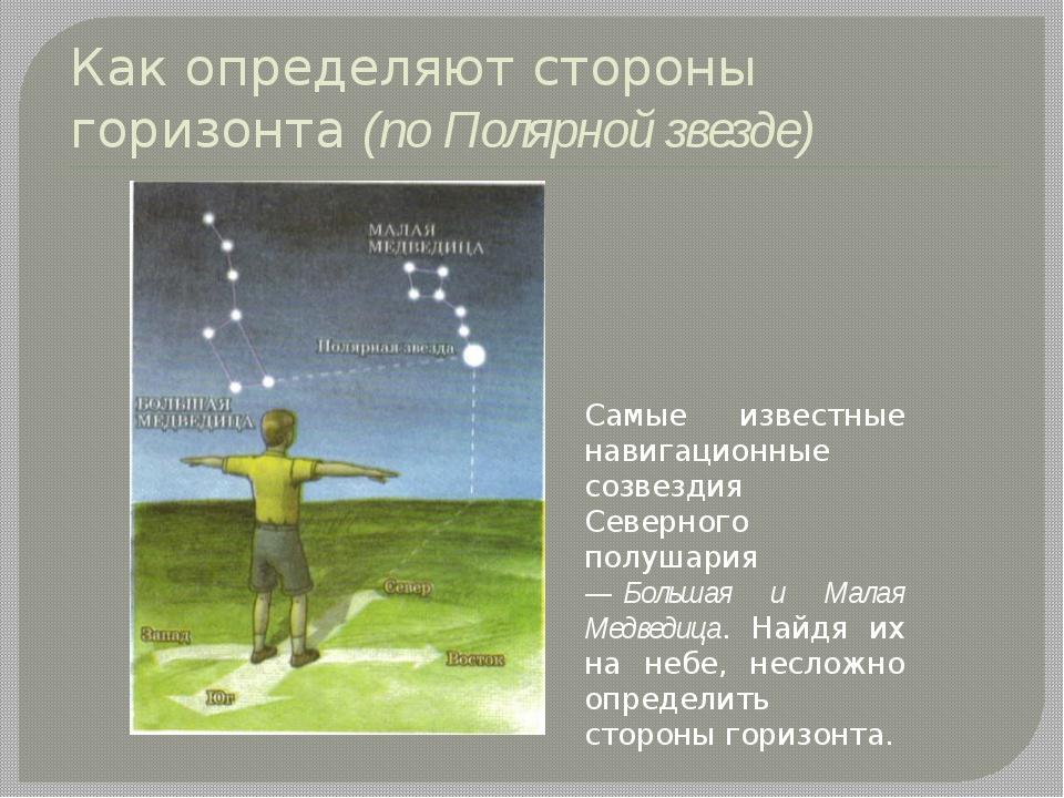 Как определяют стороны горизонта (по Полярной звезде) Самые известные навигац...
