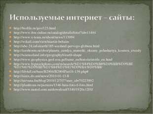 http://biofile.ru/geo/123.html http://www.ibis-online.ru/catalog/details/foto