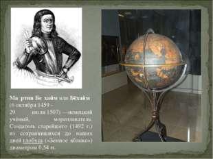Ма́ртин Бе́хаймилиБёхайм (6 октября1459 - 29 июля1507)—немецкий учёный