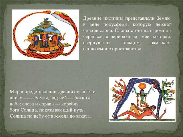 Древние индийцы представляли Землю в виде полусферы, которую держат четыре сл...