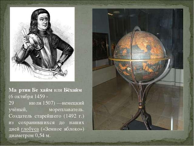 Ма́ртин Бе́хаймилиБёхайм (6 октября1459 - 29 июля1507)—немецкий учёный...