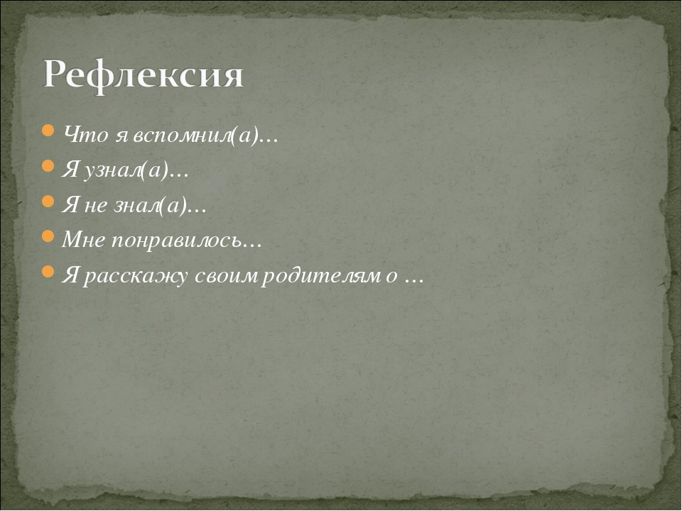 Что я вспомнил(а)… Я узнал(а)… Я не знал(а)… Мне понравилось… Я расскажу свои...