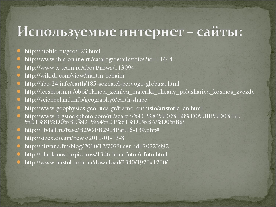 http://biofile.ru/geo/123.html http://www.ibis-online.ru/catalog/details/foto...