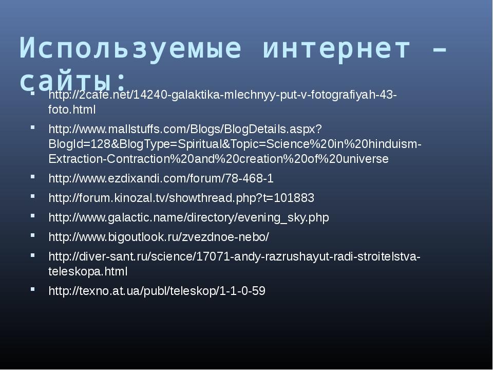 http://2cafe.net/14240-galaktika-mlechnyy-put-v-fotografiyah-43-foto.html htt...