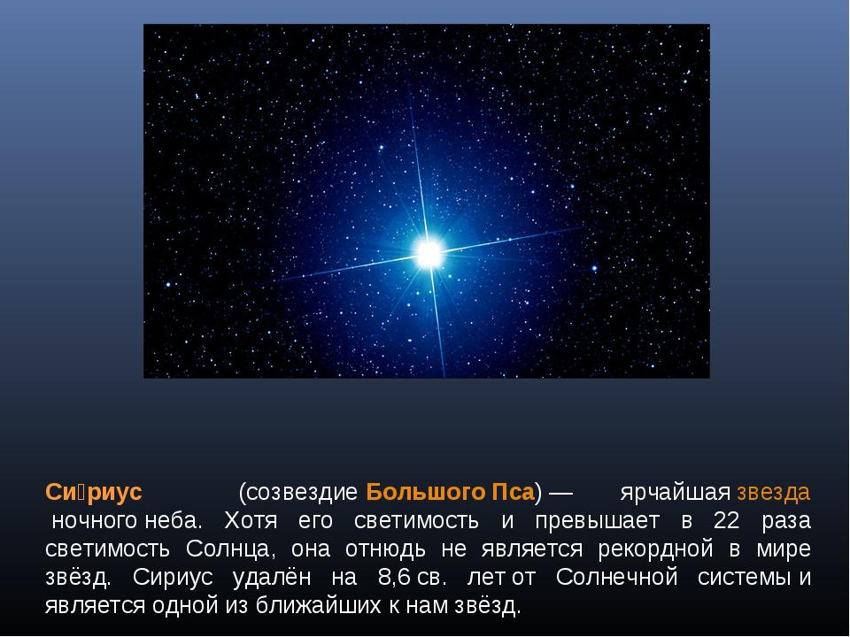 Си́риус (созвездиеБольшого Пса)— ярчайшаязвезданочногонеба. Хотя его све...