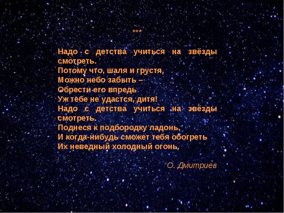 *** Надо с детства учиться на звёзды смотреть. Потому что, шаля и грустя, Мож...