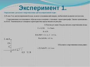 Эксперимент 1. Определение удельного сопротивления дистиллированной воды: 1)