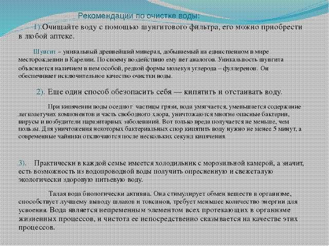 Рекомендации по очистке воды: 1).Очищайте воду с помощью шунгитового фильтра,...