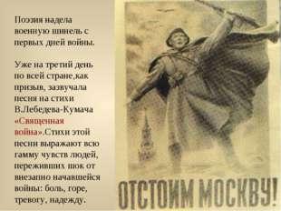 Поэзия надела военную шинель с первых дней войны. Уже на третий день по всей