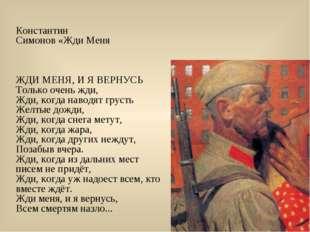 Константин Симонов «Жди Меня ЖДИ МЕНЯ, И Я ВЕРНУСЬ Только очень жди, Жди, ког