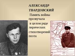 АЛЕКСАНДР ТВАРДОВСКИЙ Память войны прозвучала в целом ряде лирических стихотв
