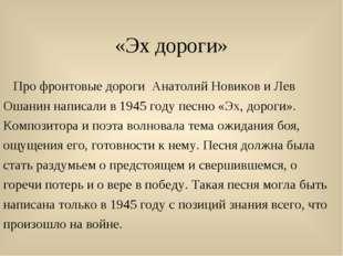 «Эх дороги» Про фронтовые дороги Анатолий Новиков и Лев Ошанин написали в 194