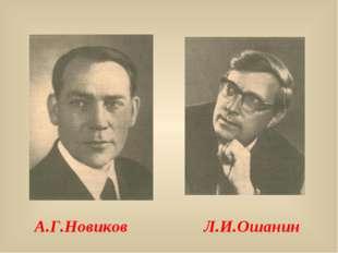 А.Г.Новиков Л.И.Ошанин
