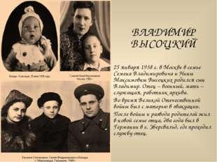 ВЛАДИМИР ВЫСОЦКИЙ 25 января 1938 г. в Москве в семье Семена Владимировича и Н