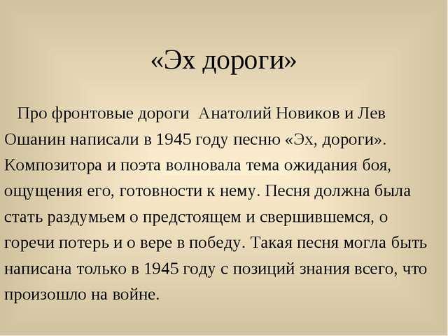«Эх дороги» Про фронтовые дороги Анатолий Новиков и Лев Ошанин написали в 194...