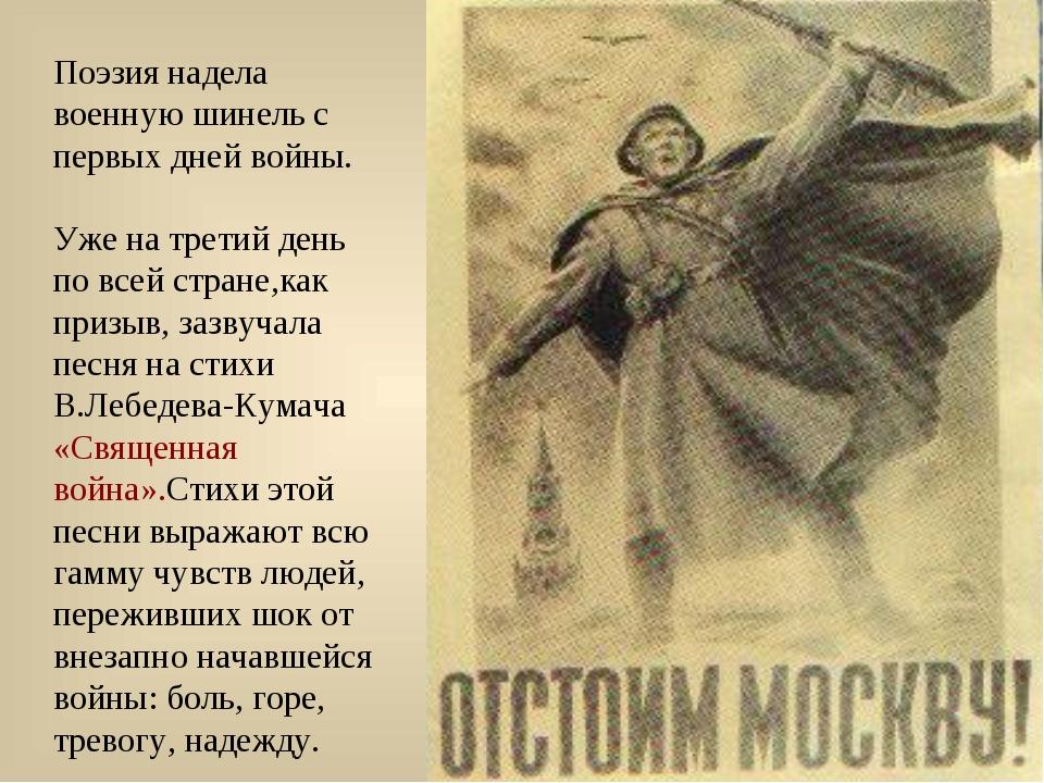 Поэзия надела военную шинель с первых дней войны. Уже на третий день по всей...