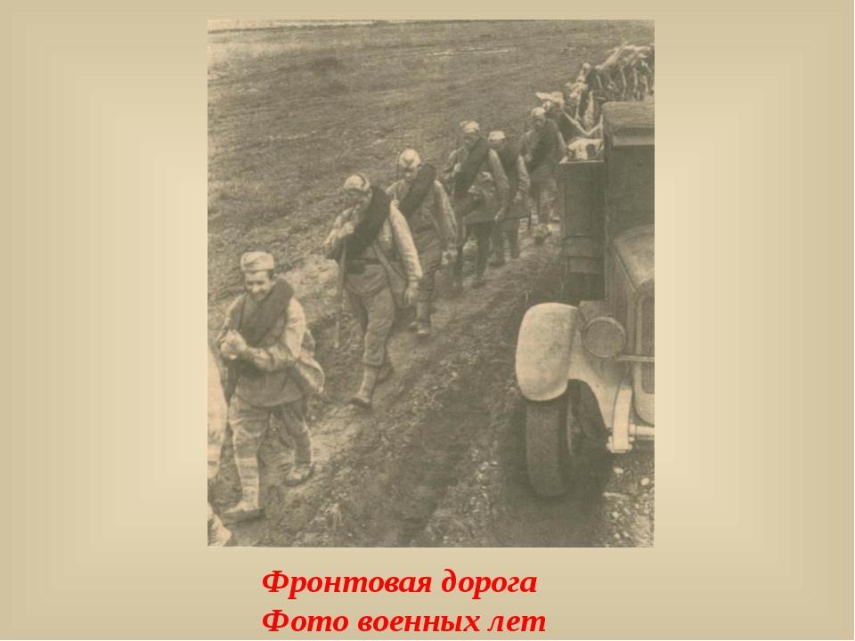 Фронтовая дорога Фото военных лет