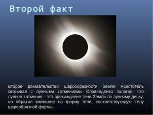 Второй факт Второе доказательство шарообразности Земли Аристотель связывал с