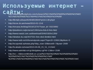 Используемые интернет – сайты: http://www.bigstockphoto.com/ru/search/%D1%84%