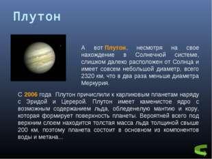 С 2006 года Плутон причислили к карликовым планетам наряду с Эридой и Церерой