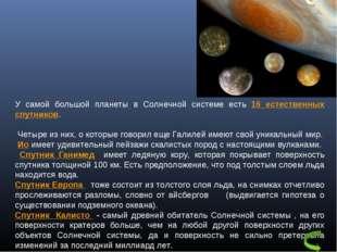 У самой большой планеты в Солнечной системе есть 16 естественных спутников. Ч