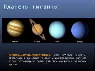 Юпитер,Сатурн,УраниНептун. Это крупные планеты, состоящие в основном из г