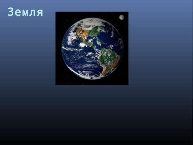 Конспект урока окружающего мира 2 класс гармония фгос по теме земля-планета