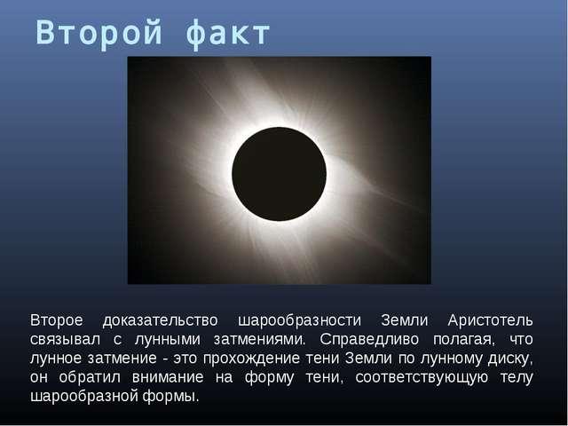 Второй факт Второе доказательство шарообразности Земли Аристотель связывал с...