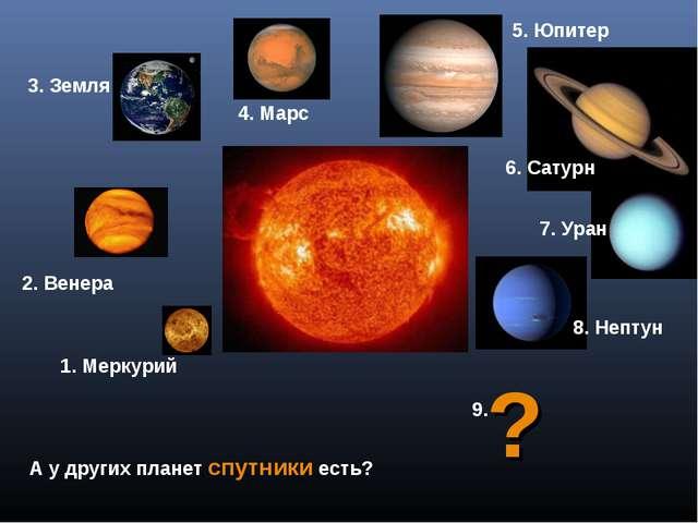 1. Меркурий 2. Венера 3. Земля 4. Марс 5. Юпитер 6. Сатурн 7. Уран 8. Нептун...