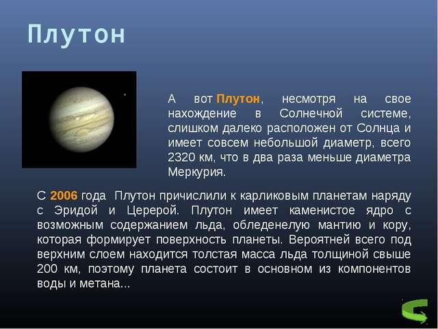 С 2006 года Плутон причислили к карликовым планетам наряду с Эридой и Церерой...