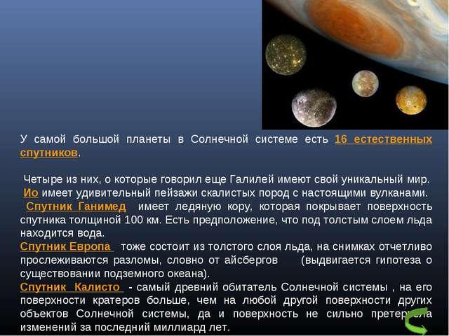 У самой большой планеты в Солнечной системе есть 16 естественных спутников. Ч...