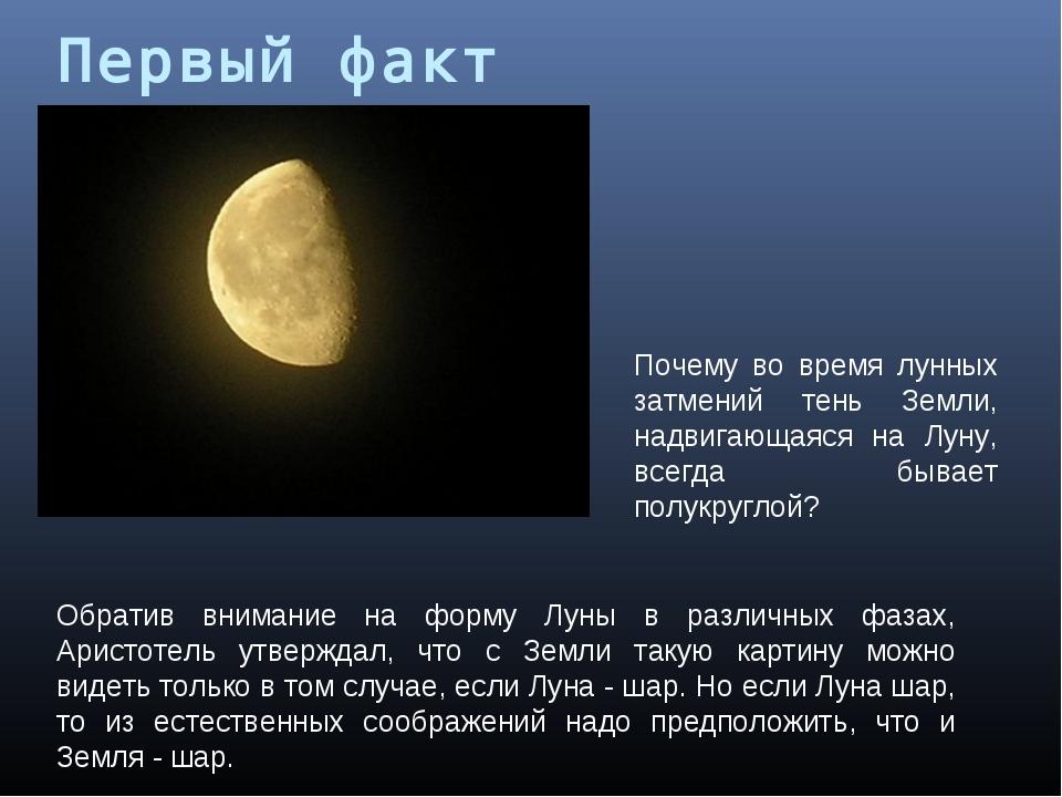 Первый факт Почему во время лунных затмений тень Земли, надвигающаяся на Луну...