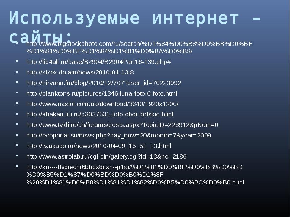 Используемые интернет – сайты: http://www.bigstockphoto.com/ru/search/%D1%84%...