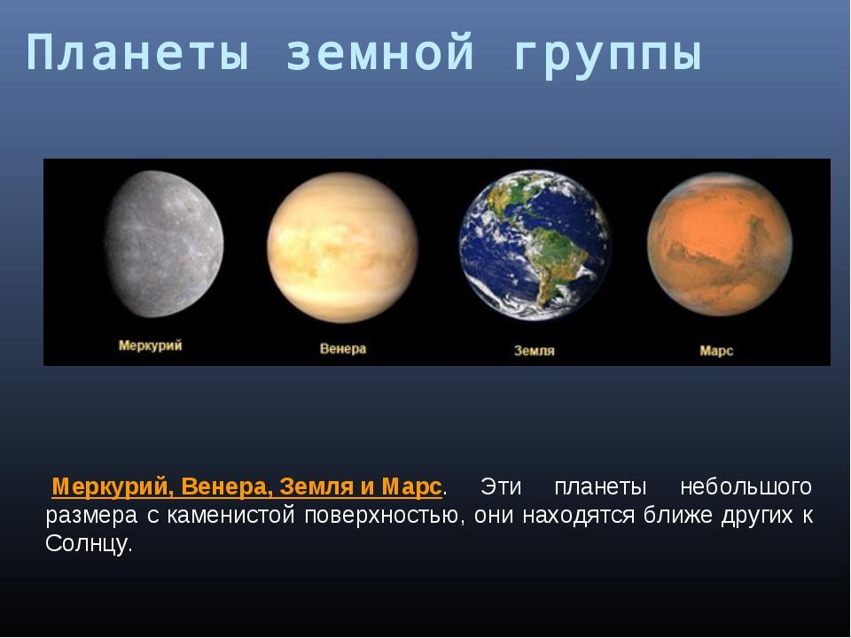 Меркурий,Венера,ЗемляиМарс. Эти планеты небольшого размера с каменистой...