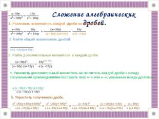 Сложение алгебраических дробей. 1. Разложить знаменатель каждой дроби на множ