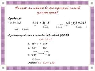 Нельзя ли найти более простой способ умножения? Сравним: 46∙ 3= 138 4,6∙3 = 1