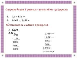 Оперирование в режиме пошагового контроля 0,3 ∙ 1,08 = 2,301 ∙ 12, 02 = Посте