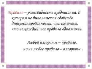 Правило – разновидность предписания, в котором не выполняется свойство детерм