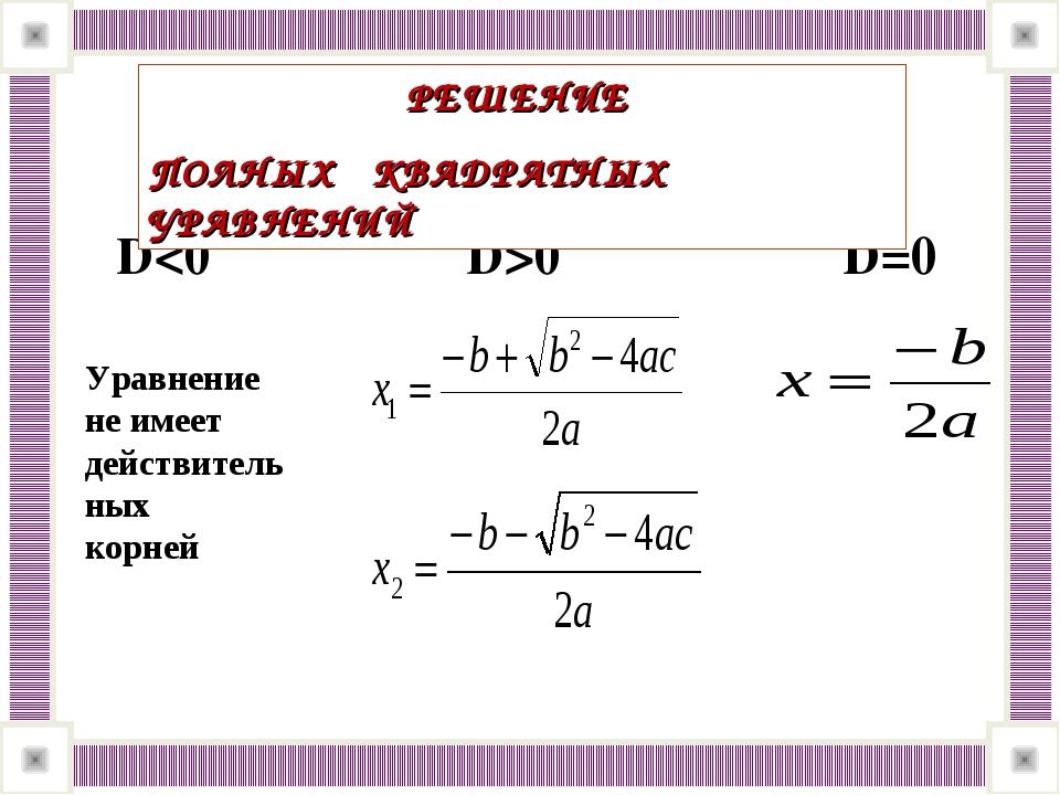 Уравнение не имеет действительных корней D0 D=0 РЕШЕНИЕ ПОЛНЫХ КВАДРАТНЫХ УР...